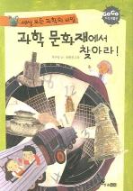과학 문화재에서 찾아라 /한솔/1-630/박물관21