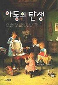 아동의 탄생 // 2003년판 2쇄 정가 25000원