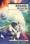 아인슈타인과 거대 과학의 탄생(ICON BOOKS)