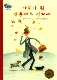나무가 된 안투네스 아저씨(하펫친구들 세계의 그림책 27)(양장본 HardCover)