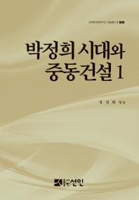 박정희 시대와 중동건설. 1(국제한국학연구소 학술총서 9)(양장본 HardCover)