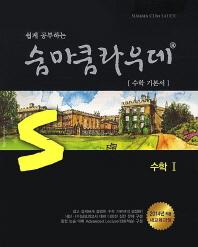 수학1(수학 기본서)(2017)(숨마쿰라우데)