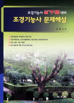 조경기능사 문제해설(실기)(2010)