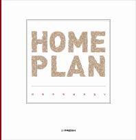 전원주택 설계집. 5: Home Plan