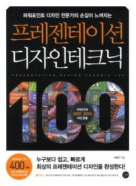 프레젠테이션 디자인 테크닉 100(파워포인트 2007 2010버전 공용)