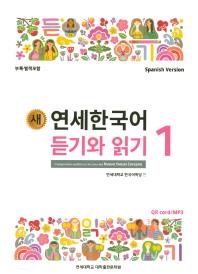 연세한국어 듣기와 읽기. 1(Spanish Version)(새)