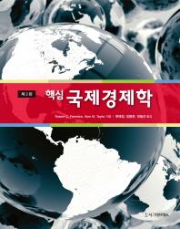 국제경제학(핵심)(3판)