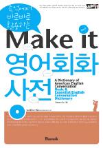 MAKE IT 영어회화 사전