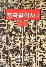 중국철학사(상) // 2020년 27쇄