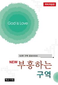 부흥하는 구역(New)(52주 구역공과 시리즈)