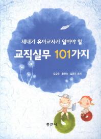 교직실무 101가지(새내기 유아교사가 알아야 할)