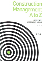 CONSTRUCTION MANAGEMENT A TO Z