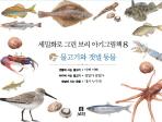 보리 아기그림책. 8: 물고기와 갯벌 동물(세밀화로 그린)(보드북)(전3권)