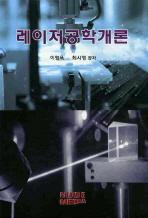 레이저공학개론(양장본 HardCover)