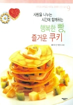 행복한 빵 즐거운 쿠키(사랑을 나누는 시간에 함께하는)(라이프스타일을 바꾸는 간편한 건강요리 9)
