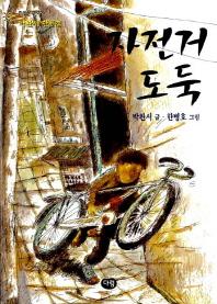 자전거 도둑(한빛문고 6)