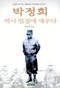박정희 역사법정에 세우다