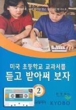 미국 초등학교 교과서를 듣고 받아써 보자 2(CASSETTE TAPE 1개 포함)