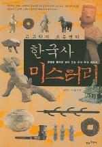 한국사 미스터리