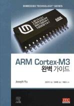 ARM CORTEX-M3 완벽가이드