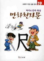 만화천자문. 19(한자특강)