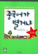 중국어가 별거냐(첫걸음)(CD2장포함)