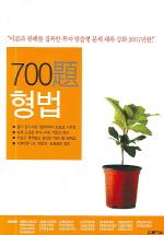 형법 700제(2007 저명교수 엄선)(개정판)