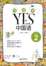 이얼싼 YES 중국어 GRADE. 2(MP3CD1장포함)