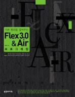 FLEX 3.0 & AIR 프로그래밍(기본 원리를 짚어주는)(CD1장포함)
