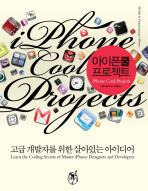 아이폰 쿨 프로젝트