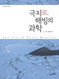 극지 해빙의 과학(Geo Nature Book 1)