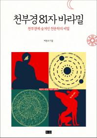 천부경 81자 바라밀 -절판된 귀한책-아래사진참조-