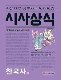 신문으로 공부하는 말랑말랑 시사상식: 한국사 편