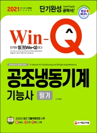 공조냉동기계기능사 필기 단기완성(Win-Q)(개정판 6판)
