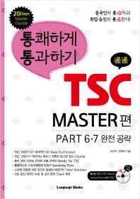 TSC MASTER 편 PART 6 7 완전 공략(통쾌하게 통과하기)(CD1장포함)(통쾌하게 통과하기 TSC 시리즈 5)