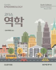역학(고디스)(6판)