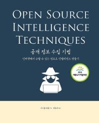 공개 정보 수집 기법