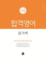 독해. 3(2019)(심우철 합격영어)
