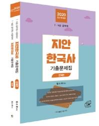 지안 한국사 기출문제집(문제편 해설편)(2020)(개정판)(전2권)