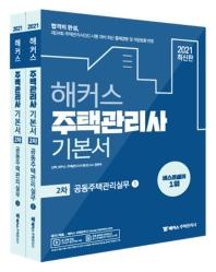 2021 해커스 주택관리사 2차 공동주택관리실무 기본서(전2권)