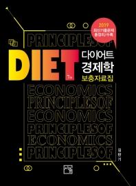 다이어트 경제학 보충자료집(2020)