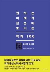 원하는 미래가 한눈에 보이는 학과 100(2016-2017)