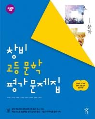 고등 문학 평가 문제집(2021)(창비)