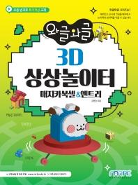3D 상상놀이터: 매지카복셀&엔트리(와글와글)