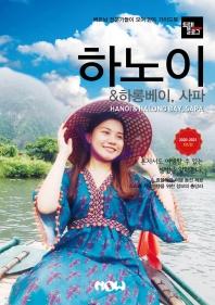 트래블로그 하노이 & 하롱베이, 사파(2020~2021)