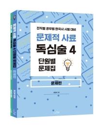 문제적사료 독심술4 단원별 문제집 세트(2021)(전2권)