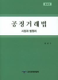 공정거래법 시장과 법원리(증보판)(양장본 HardCover)