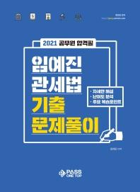 임예진 관세법 기출문제풀이(2021)(공무원 합격필)