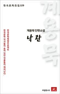 계용묵 단편소설 낙관(한국문학전집 129)
