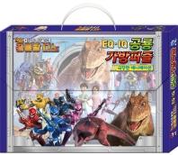 미니특공대 공룡왕 디노 EQ IQ 공룡 가방 퍼즐